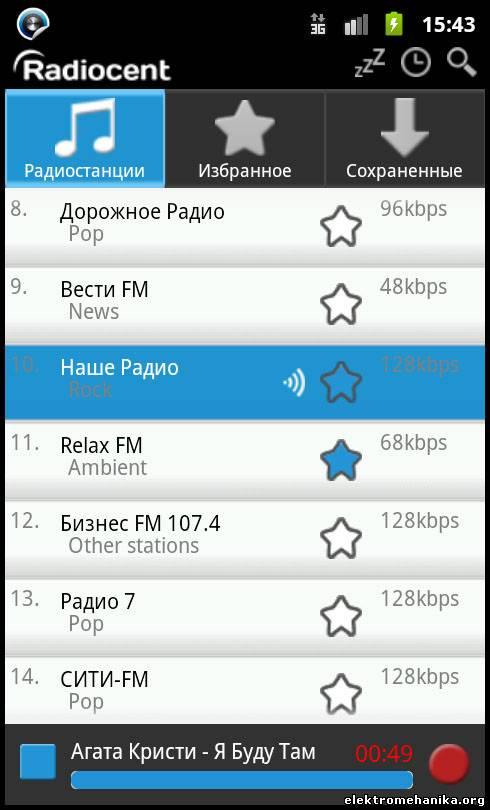 Возможно Ли Установить Другое Приложение Эфирного Fm Радио Для Андроид