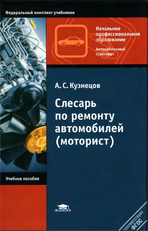 должностная инструкция слесаря по ремонту автомобилей 3 разряда рб - фото 11