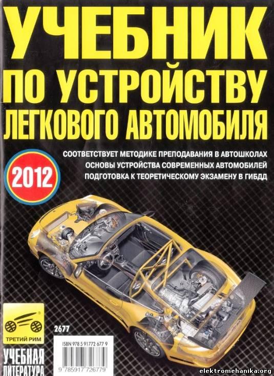 скачать учебник по устройству автомобиля книгу бесплатно