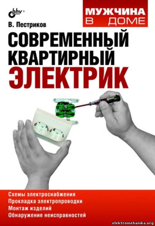 Книга представляет собой