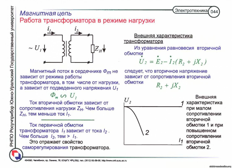 Почему изменяется вторичное напряжение трансформатора при нагрузке