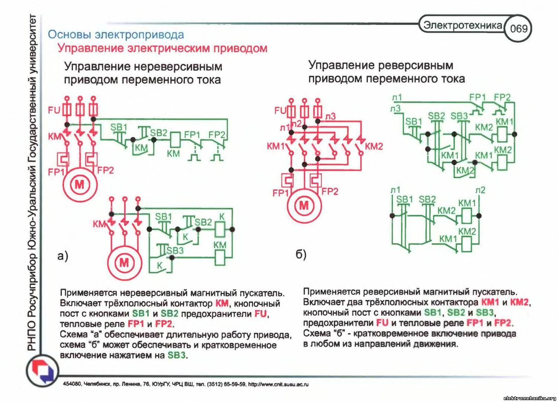 Электро магнитный двигатель схема