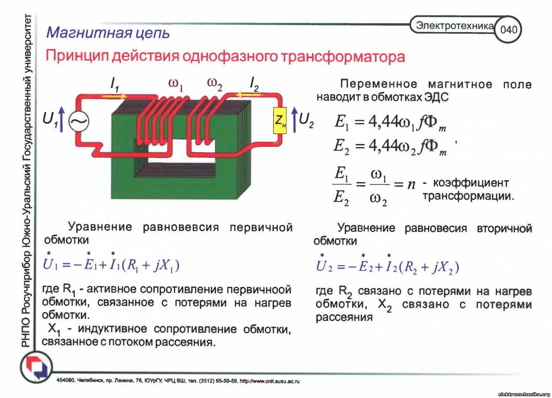 Схема испытания силовых трансформаторов повышенным напряжением